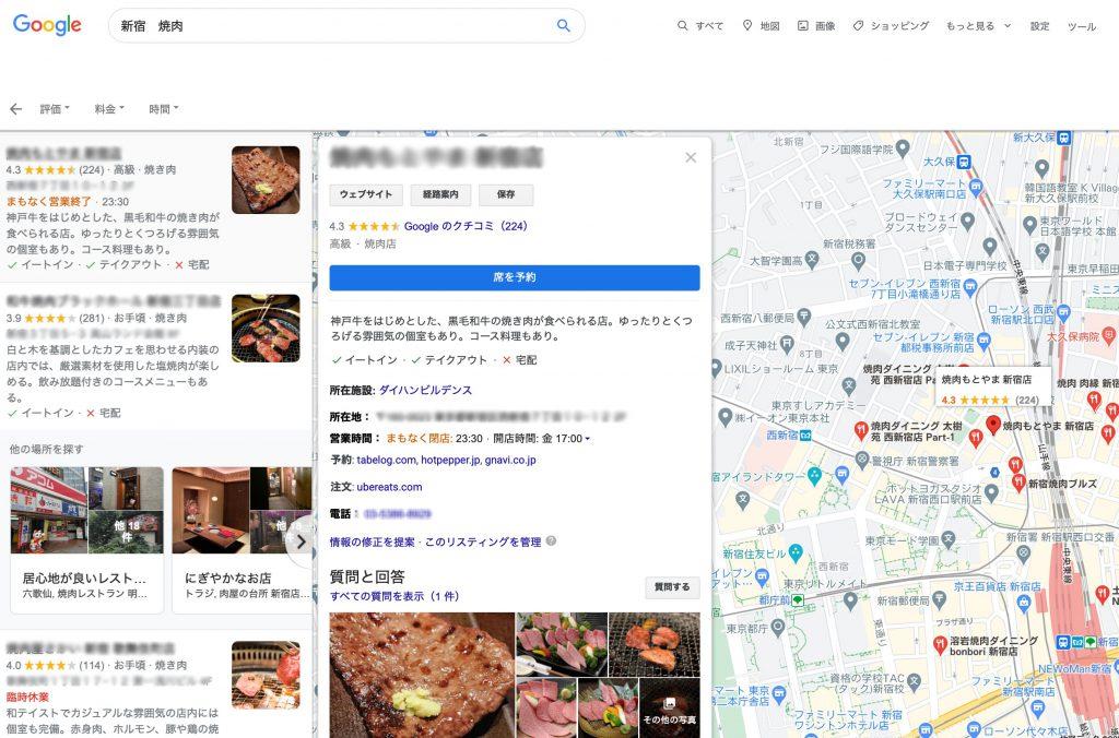 Googleマイビジネスの使い方において「新宿 焼肉」を検索した際の表示例