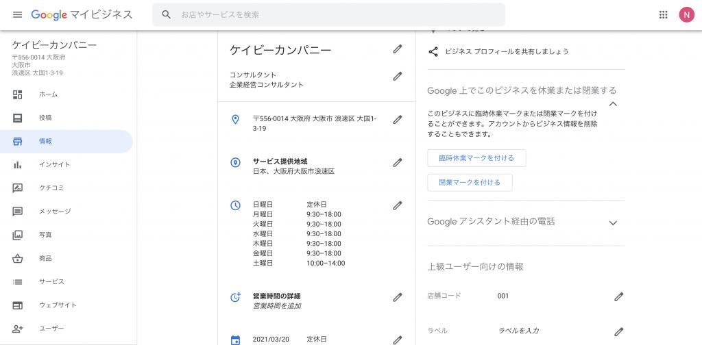 Googleマイビジネス基本情報