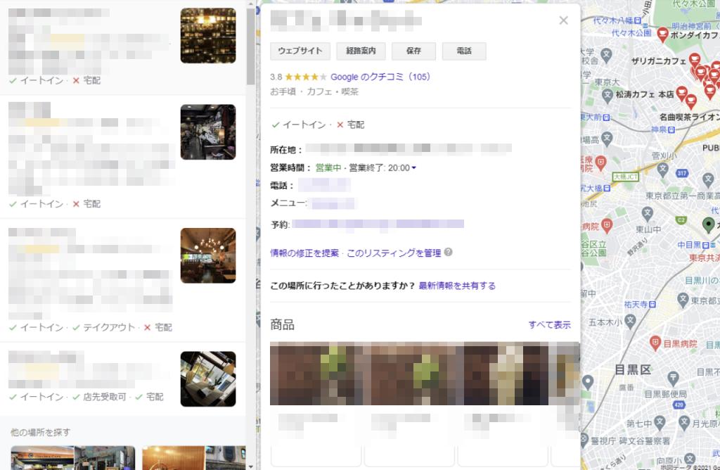 「渋谷区 カフェ」のローカル検索結果