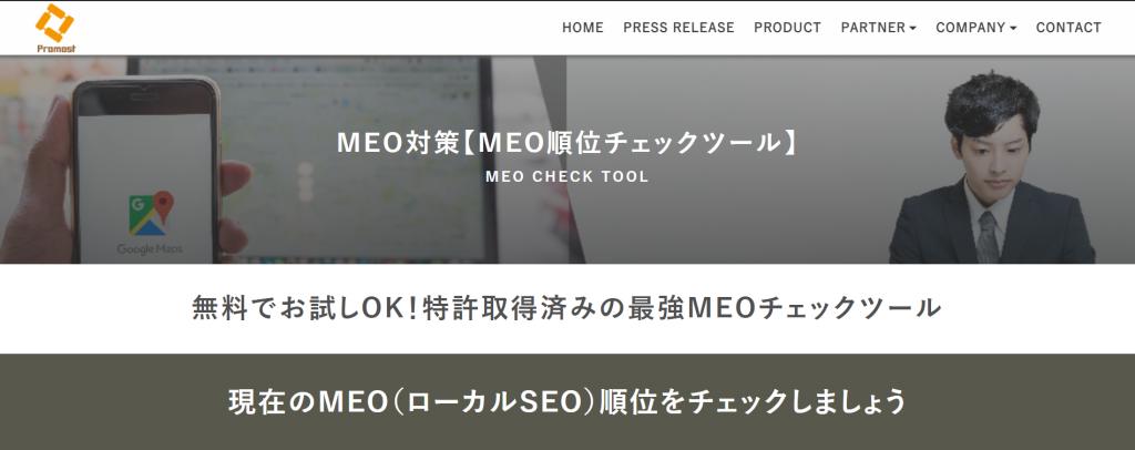 プロモスト「MEO順位チェックツール」