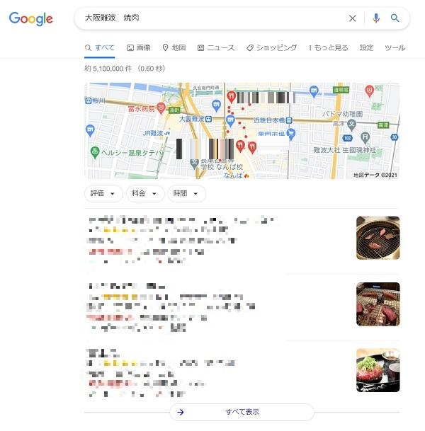 大阪難波 焼肉の検索結果