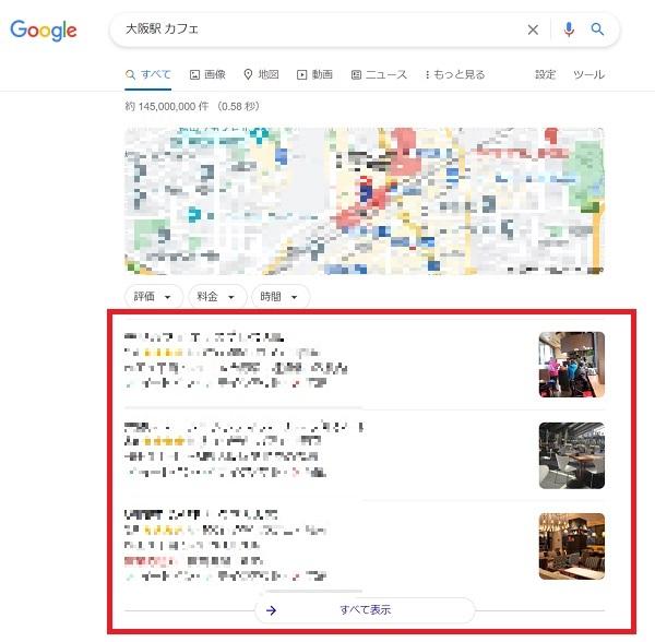 大阪駅✕カフェ検索結果