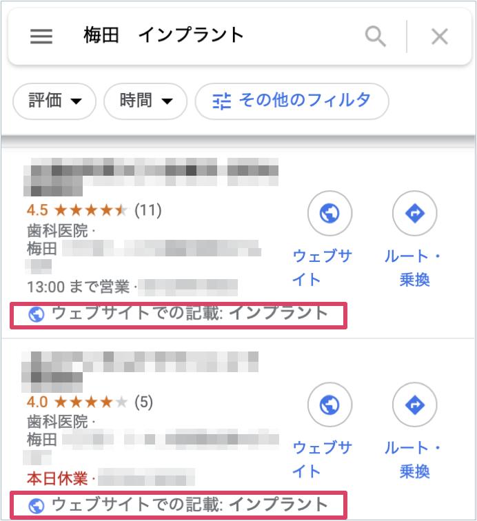 Googleマイビジネスの運用 自社サイトのSEO対策について
