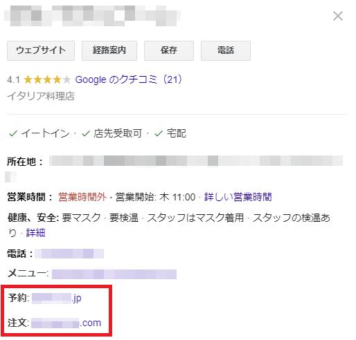 Googleマイビジネスでテイクアウトの予約リンクを貼る