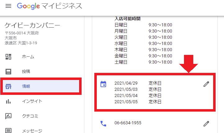 Googleマイビジネス 特別営業時間の設定