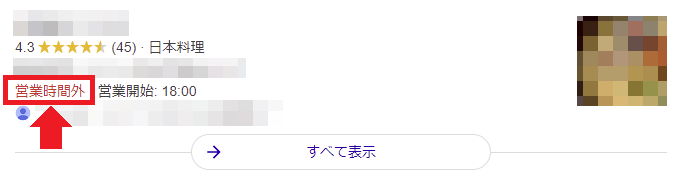 Googleマイビジネス 休憩時間の表示