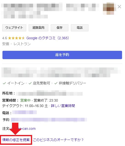 Googleマイビジネス 勝手に変更されているとき