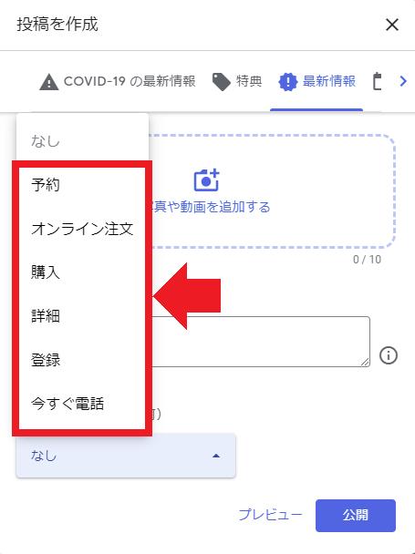 Googleマイビジネス投稿のボタン