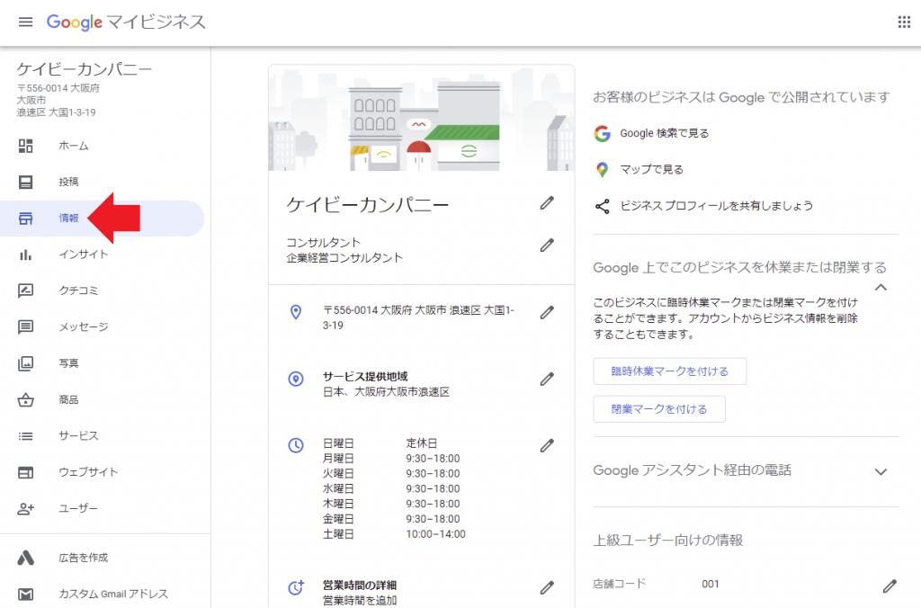 Googleマイビジネスの運用 情報の編集