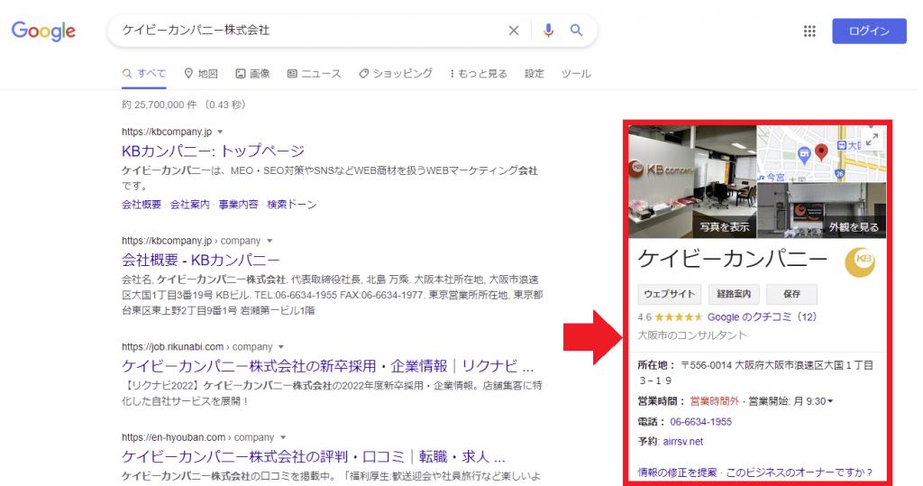 Googleマイビジネスの情報の表示
