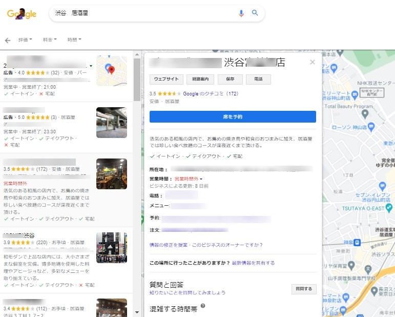 Googleマップ_渋谷居酒屋2
