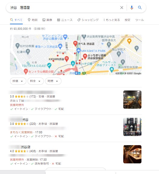 Googleマップ_渋谷居酒屋