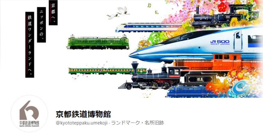 京都鉄道博物館のFacebook事例1