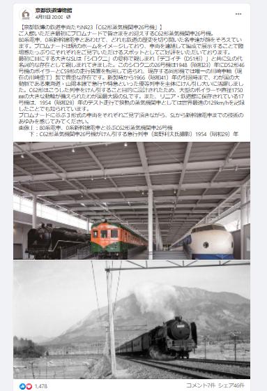 京都鉄道博物館のFacebook事例2