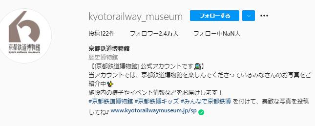 京都鉄道博物館のInstagram活用事例1