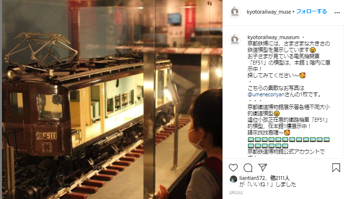 京都鉄道博物館のInstagram活用事例3