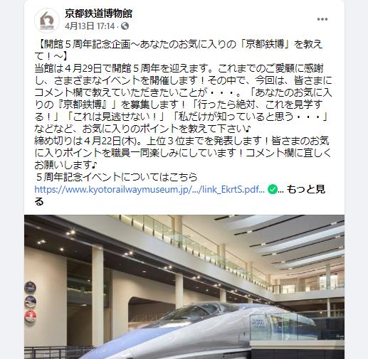 京都鉄道博物館のTwitter活用事例-Facebookと比較