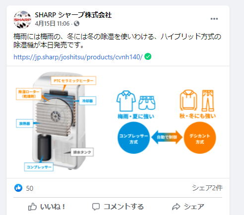 SHARPのFacebook活用事例2