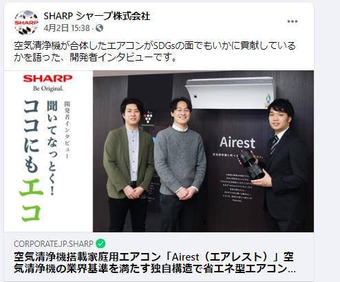 SHARPのFacebook活用事例3