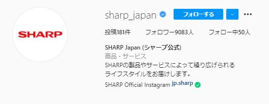 SHARPのInstagram活用事例1