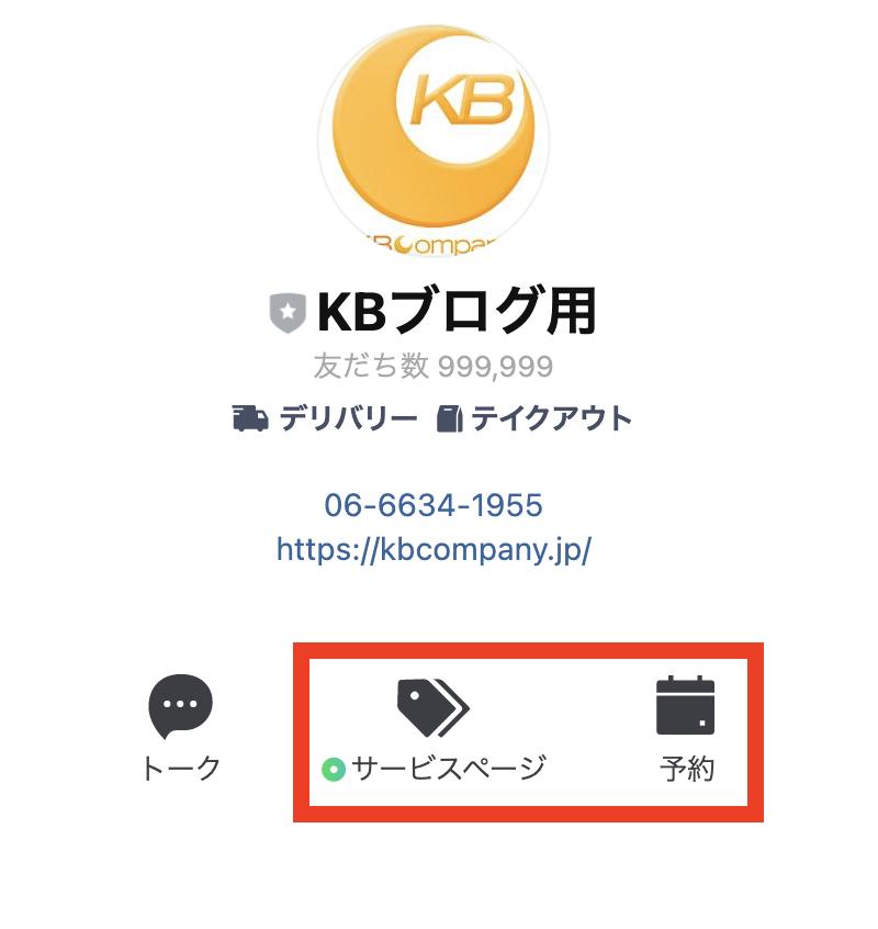LINEプロフィールページボタン設置の例