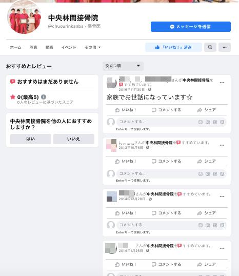 Facebook公式アカウントのレビューの例となる画像