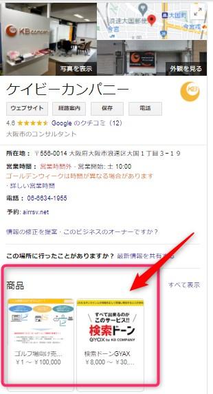 商品掲載位置-Googleマイビジネス