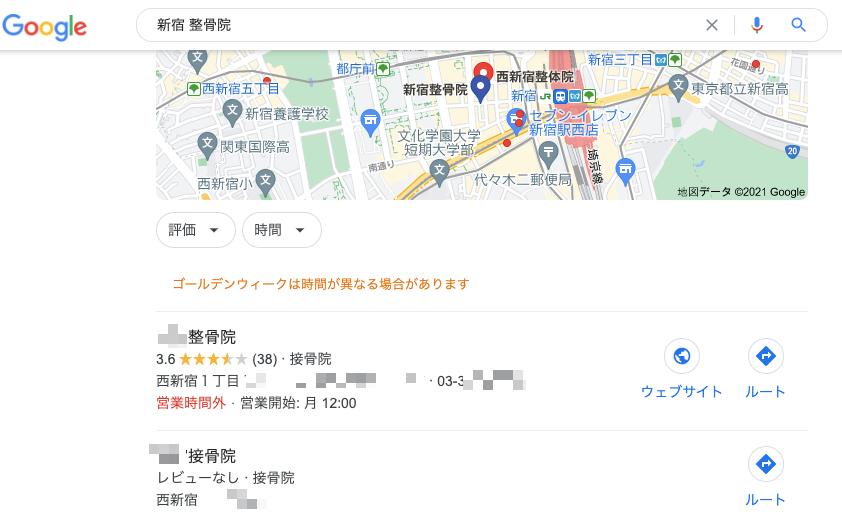 Googleマイビジネスに登録した時の検索結果での表示のされ方