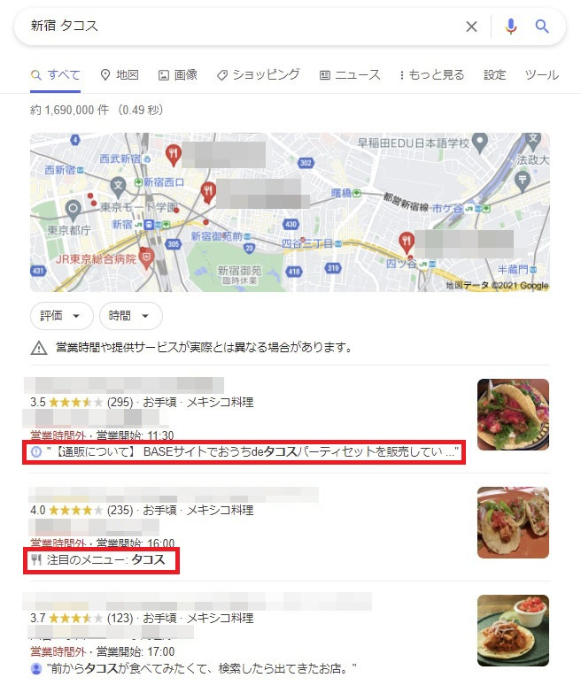 Googleマイビジネスの情報を更新・拡充する