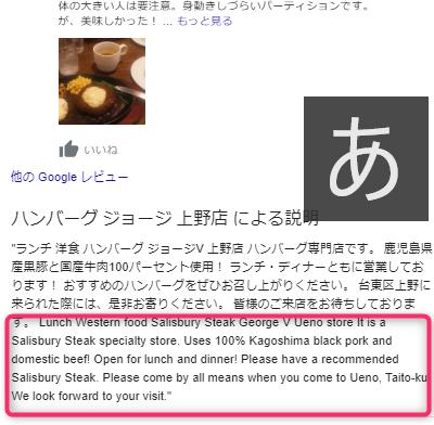 Googleマイビジネス活用事例-翻訳