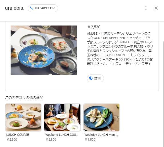 Googleマイビジネス活用事例-レストラン