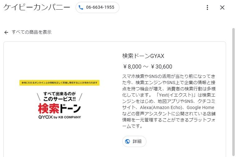 Googleマイビジネス商品詳細
