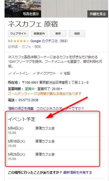 Googleマイビジネス投稿欄