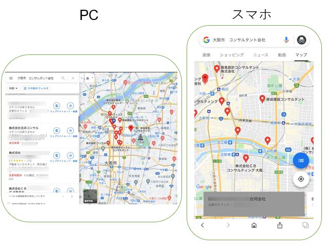 Googleマイビジネス-間接検索見え方-マップ