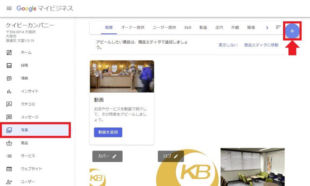 Googleマイビジネスで写真を投稿する方法