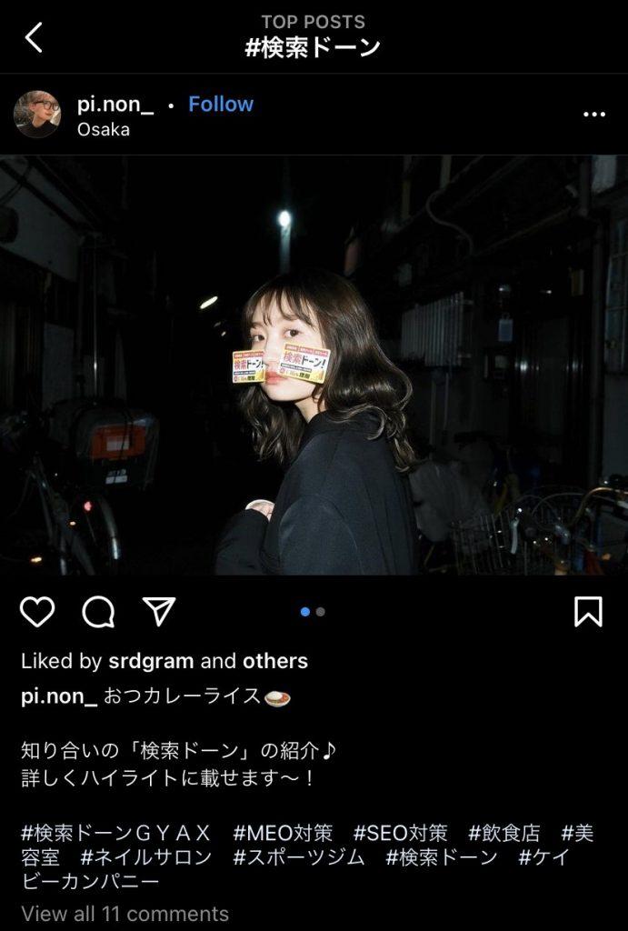 Instagramにおけるサイテーションの事例