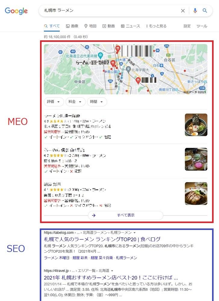 SEOとMEOの表示場所の違い