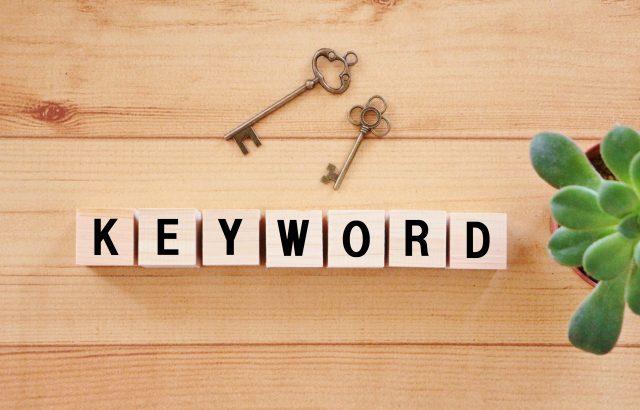 MEO対策のキーワードの選び方!上位表示するための選定のコツと設定方法
