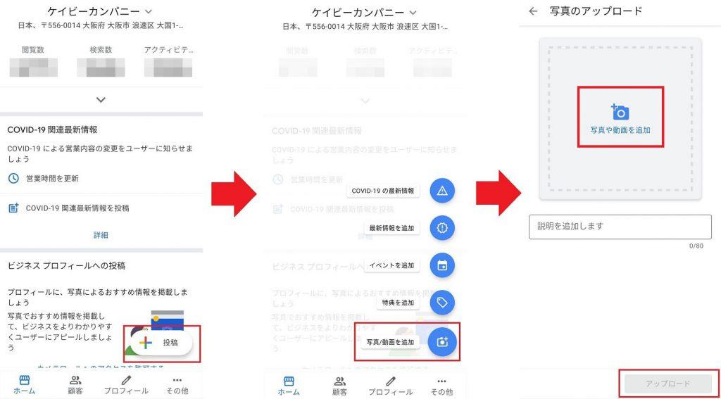 動画をアップロードする手順 スマホ-アプリ