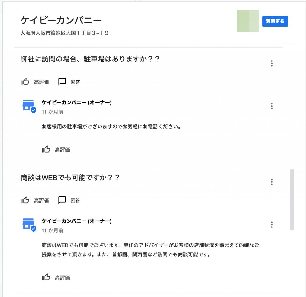 Googleマイビジネスの質問と回答の例