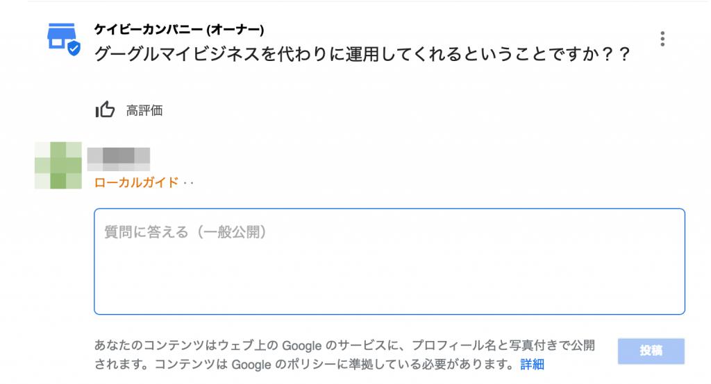 Googleマイビジネス質問と回答の手順