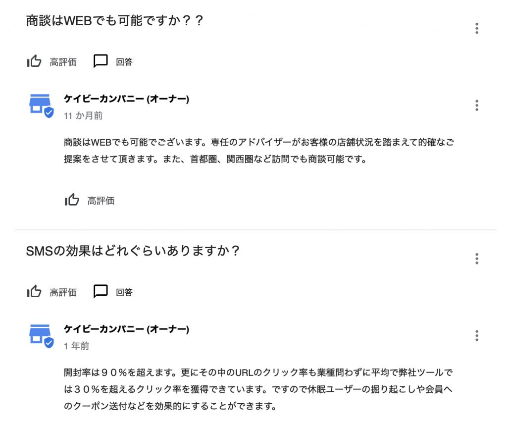 Googleマイビジネス質問と回答の例