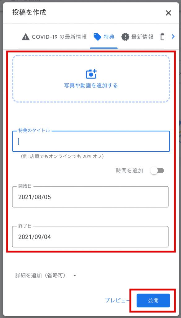Googleマイビジネスクーポン設定の方法