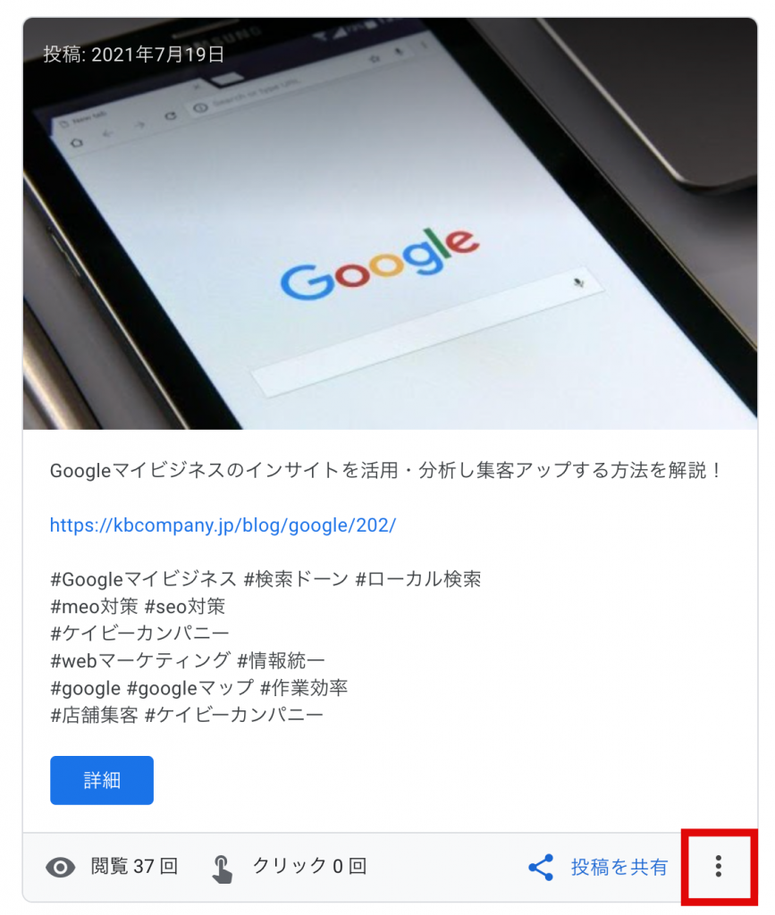 Googleマイビジネスクーポン編集の方法