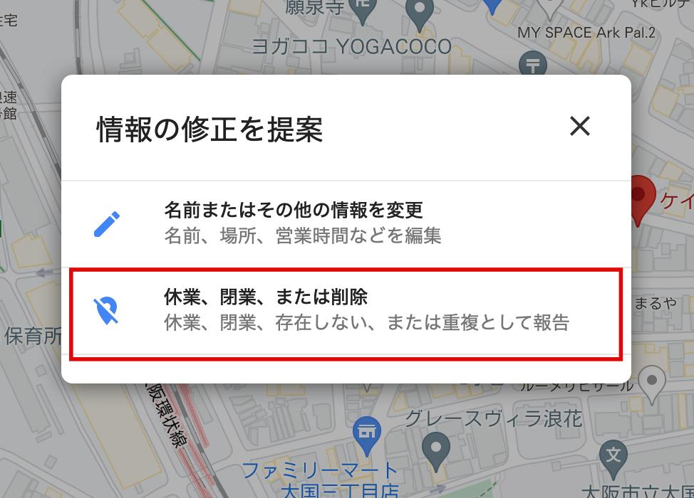 重複したGoogleマイビジネスアカウント報告の方法