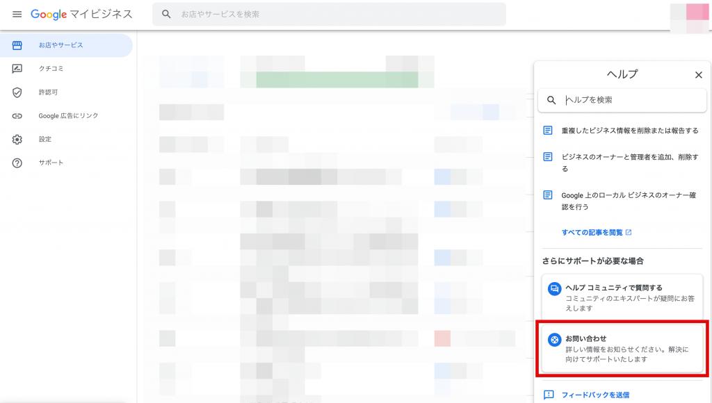 重複したGoogleマイビジネスアカウント統合依頼の方法