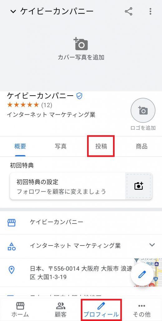 スマホのアプリからgoogleマイビジネスの投稿を連携する方法1