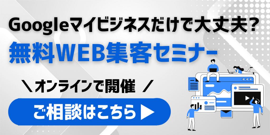 記事中バナー_セミナー